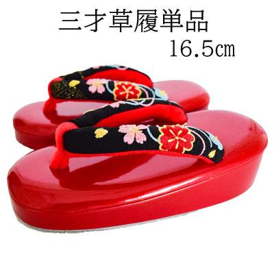 画像1: 【七五三】「3才草履単品」  刺繍 かわいい やわらか鼻緒 痛くない 優しい 使いやすい 赤黒 (1)