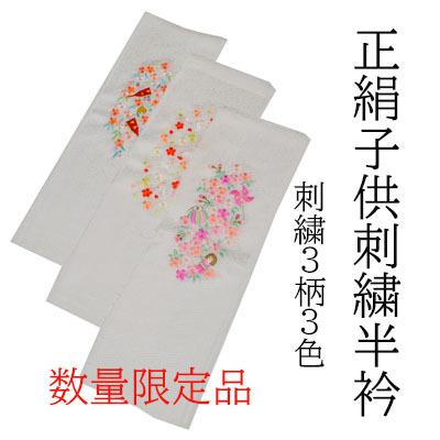 画像1: 【七五三】【数量限定品】 「正絹子供用刺繍半衿B」  値ごろ 子衿 かわいい 絹100% (1)