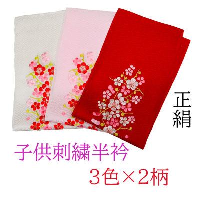 画像1: 【七五三】 「正絹子供用刺繍半衿A」  値ごろ 子衿 梅 桜 絹100% (1)