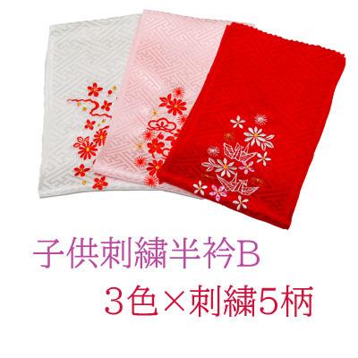 画像1: 【七五三】 「ポリエステル子供用刺繍半衿B」  値ごろ 子衿 (1)