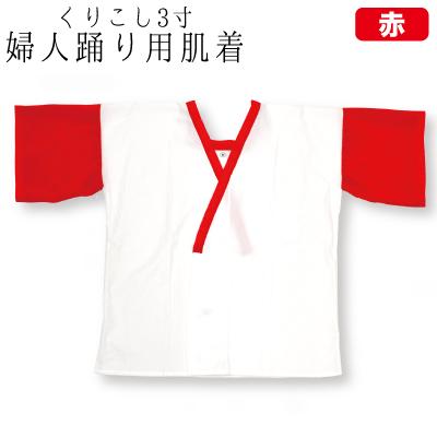 画像1: 【オリジナル肌着】「くりこし3寸 踊り用肌着(赤)」( M / L )  婦人 レディース くり衿 (1)