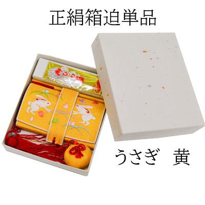 画像1: 【七五三】【数量限定品】 「正絹箱迫単品」?うさぎ 黄   個性的 かわいい 刺繍 映え (1)