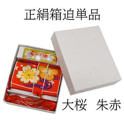 画像1: 【七五三】【数量限定品】 「正絹箱迫単品」?大桜 朱赤   個性的 かわいい 刺繍 映え (1)