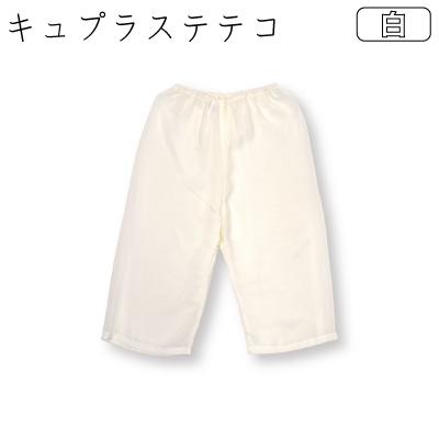 画像1: 【オリジナル肌着】「キュプラステテコ(白)」( M / L / LL )  婦人 レディース くり衿 (1)