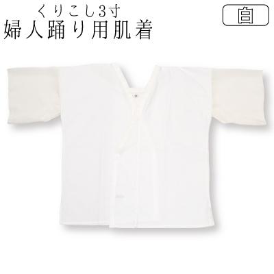 画像1: 【オリジナル肌着】「くりこし3寸 踊り用肌着(白)」( M / L )  婦人 レディース くり衿 (1)