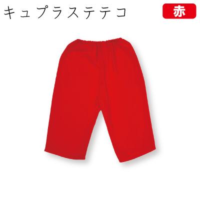 画像1: 【オリジナル肌着】「キュプラステテコ(赤)」( M / L / LL )  婦人 レディース くり衿 (1)