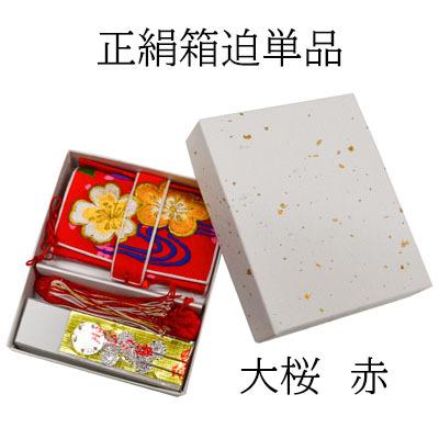 画像1: 【七五三】【数量限定品】 「正絹箱迫単品」?大桜 赤   個性的 かわいい 刺繍 映え (1)