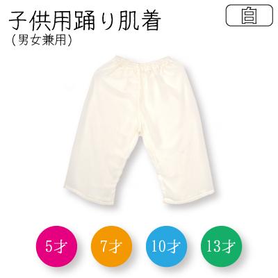 画像1: 【オリジナル肌着】「子供用ステテコ(白)」( 5才 / 7才 / 10才 / 13才 )  男女兼用 こども キッズ おどり (1)