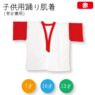 画像1: 【オリジナル肌着】「子供用踊り肌着(赤)」( 7才 / 10才 / 13才 )  男女兼用 こども キッズ おどり (1)