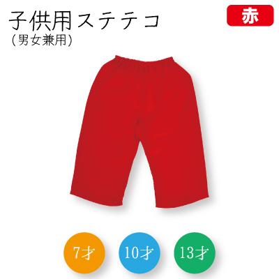 画像1: 【オリジナル肌着】「子供用ステテコ(赤)」( 7才 / 10才 / 13才 )  男女兼用 こども キッズ おどり (1)