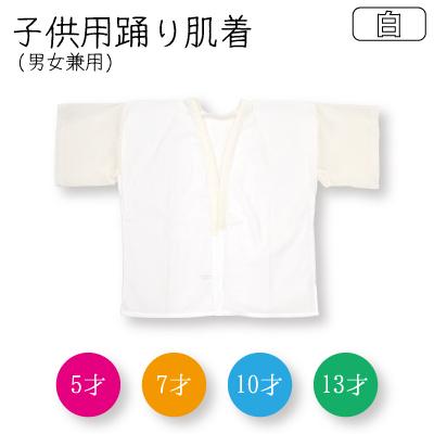 画像1: 【オリジナル肌着】「子供用踊り肌着(白)」( 5才 / 7才 / 10才 / 13才 )  男女兼用 こども キッズ おどり (1)