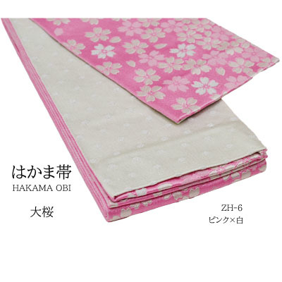 画像1: 【卒業衣装】 「リバーシブル袴下帯」大桜 ピンク×白   キラキラ ラメ入り 3パターン 華やか 人気 合わせやすい (1)
