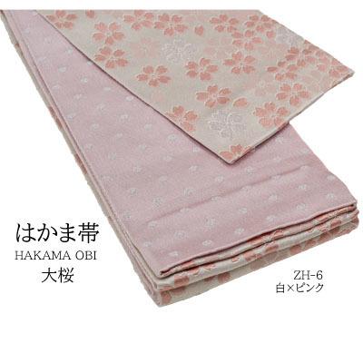 画像1: 【卒業衣装】 「リバーシブル袴下帯」大桜 白×ピンク   キラキラ ラメ入り 3パターン 華やか 人気 合わせやすい (1)