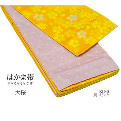 画像1: 【卒業衣装】 「リバーシブル袴下帯」大桜 黄×ピンク   キラキラ ラメ入り 3パターン 華やか 人気 合わせやすい (1)