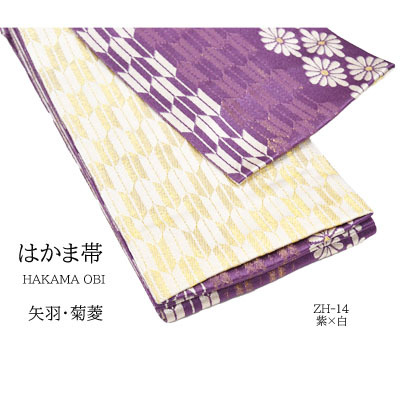 画像1: 【卒業衣装】 「リバーシブル袴下帯」矢羽・菊菱 紫×白   キラキラ ラメ入り 3パターン 華やか 人気 合わせやすい (1)