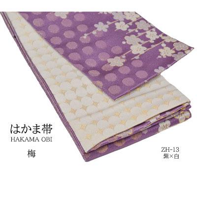 画像1: 【卒業衣装】 「リバーシブル袴下帯」梅 紫×白   キラキラ ラメ入り 3パターン 華やか 人気 合わせやすい (1)