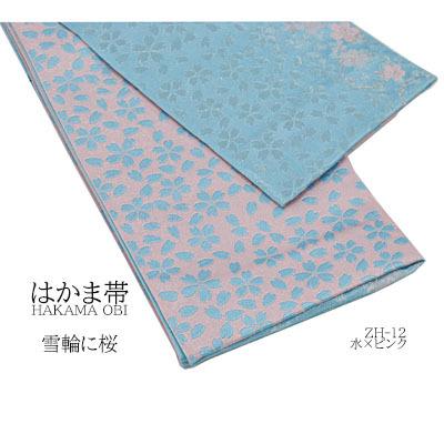 画像1: 【卒業衣装】 「リバーシブル袴下帯」雪輪に桜 水×ピンク    キラキラ ラメ入り 3パターン 華やか 人気 合わせやすい (1)