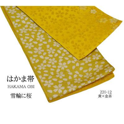 画像1: 【卒業衣装】 「リバーシブル袴下帯」雪輪に桜 黄×金茶    キラキラ ラメ入り 3パターン 華やか 人気 合わせやすい (1)