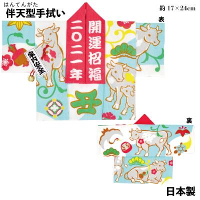 画像1: 【干支・縁起物】「伴天型手拭い」 鈴付き 令和三年 2021 牛 丑  正月 年始 ご挨拶 名入れ てぬぐい 日本製 (1)