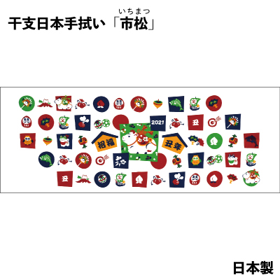 画像1: 名入れ対応!【干支日本手拭い】「市松」(10枚セット) 令和三年 2021 牛 丑  正月 年始 ご挨拶 名入れ てぬぐい 日本製 (1)