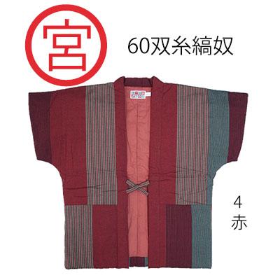 画像1: 【わた入れはんてん(半纏)】 「60双糸縞奴」赤   半天 綿入 丹前 どてら 手作り 日本製 久留米 (1)