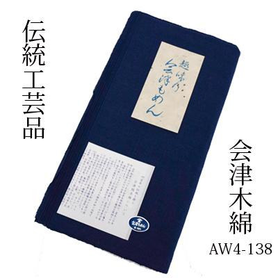 画像1: 【再入荷!伝統工芸品】「会津木綿反物 」 個性 もめん 生地 平織 陸奥 愛用 日本製 (1)