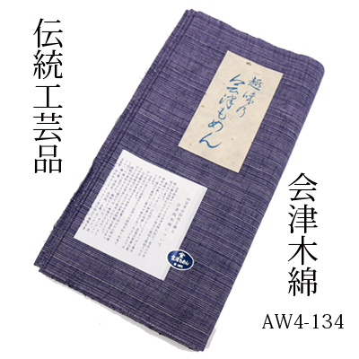画像1: 【伝統工芸品】「会津木綿反物 」   個性 もめん 生地 平織 陸奥 愛用 日本製 (1)