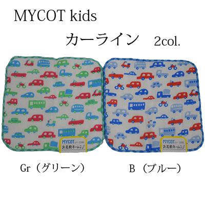 画像1: 【MYCOT】「キッズハンカチ(カーライン)」  無撚糸 今治 ネーム付き 小さい 子供用 日本製 使いやすい 人気 表ガーゼ裏パイル おぼろタオル (1)