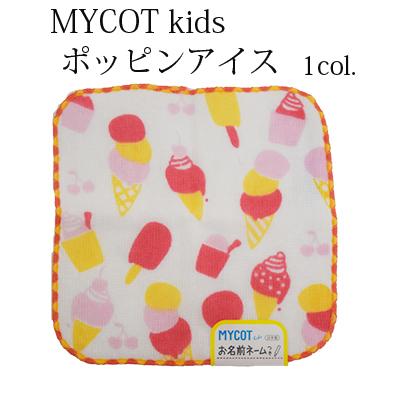 画像1: 【MYCOT】「キッズハンカチ(ポッピンアイス)」  無撚糸 今治 ネーム付き 小さい 子供用 日本製 使いやすい 人気 表ガーゼ裏パイル おぼろタオル (1)