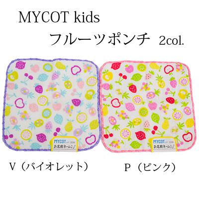 画像1: 【MYCOT】「キッズハンカチ(フルーツポンチ)」  無撚糸 今治 ネーム付き 小さい 子供用 日本製 使いやすい 人気 表ガーゼ裏パイル おぼろタオル (1)