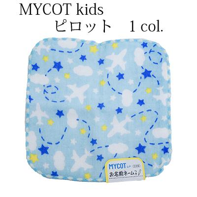 画像1: 【MYCOT】「キッズハンカチ(ピロット)」  無撚糸 今治 ネーム付き 小さい 子供用 日本製 使いやすい 人気 表ガーゼ裏パイル おぼろタオル (1)