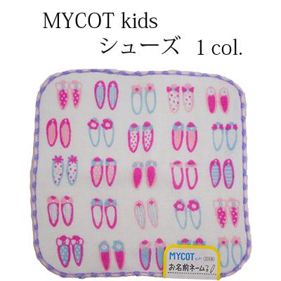 画像1: 【MYCOT】「キッズハンカチ(シューズ)」  無撚糸 今治 ネーム付き 小さい 子供用 日本製 使いやすい 人気 表ガーゼ裏パイル おぼろタオル (1)