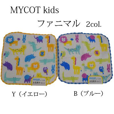 画像1: 【MYCOT】「キッズハンカチ(ファニマル)」  無撚糸 今治 ネーム付き 小さい 子供用 日本製 使いやすい 人気 表ガーゼ裏パイル おぼろタオル (1)