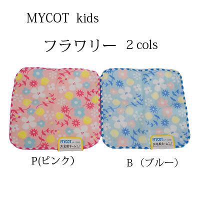 画像1: 【MYCOT】「キッズハンカチ(フラワリー)」  無撚糸 今治 ネーム付き 小さい 子供用 日本製 使いやすい 人気 表ガーゼ裏パイル おぼろタオル (1)