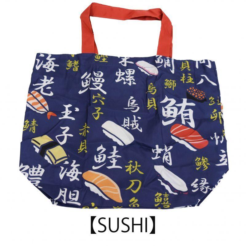 画像1: 【エコバッグ】【SHOPPING BAG】「SUSHI」  日本 JAPAN 便利 面白い 大容量 (1)