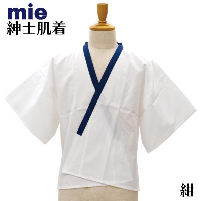 画像1: [ミエオリジナル肌着]「紳士用肌着(紺)」M / L / LL 日本製 ガーゼ キュプラ 和装 メンズ Men's 男 (1)