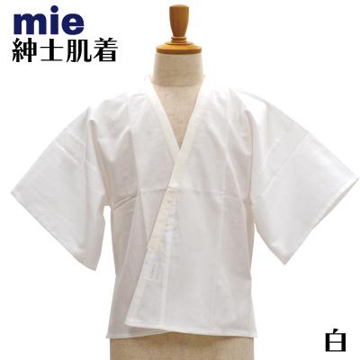 画像1: [ミエオリジナル肌着]「紳士用肌着(白)」M / L / LL 日本製 ガーゼ キュプラ 和装 メンズ Men's 男 (1)