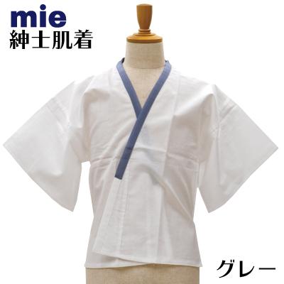 画像1: [ミエオリジナル肌着]「紳士用肌着(グレー)」M / L / LL 日本製 ガーゼ キュプラ 和装 メンズ Men's 男 (1)