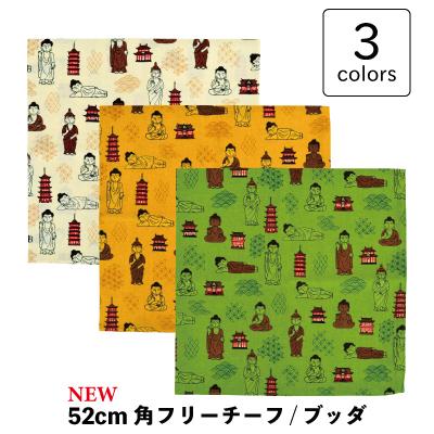 画像1: 【新柄:52cm角フリーチーフ】「ブッダ (3色展開) 」 仏陀 Buddha 梵 仏 釈迦 涅槃 ハンカチ チーフ マルチクロス 日本製  (1)