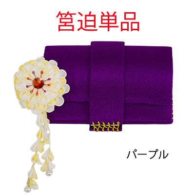 画像1: 【成人式小物】「正絹筥迫単品  つまみ細工飾り」(パープル)  成人式 婚礼 打掛 着物 撮影用小物 和服 日本製 (1)