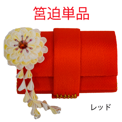 画像1: 【成人式小物】【summer sale】「正絹筥迫単品  つまみ細工飾り」(レッド)  成人式 婚礼 打掛 着物 撮影用小物 和服 日本製 (1)