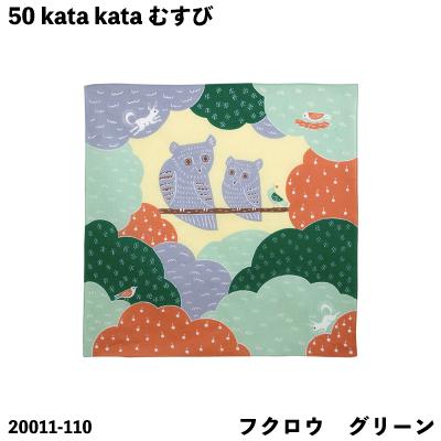 画像1: 50cm角 katakata むすび]「フクロウ グリーン(帯付)」 むす美 カタカタ (1)