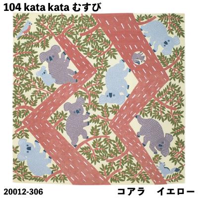 画像1: [104cm角 katakata むすび]「コアラ イエロー(帯付)」 むす美 カタカタ (1)