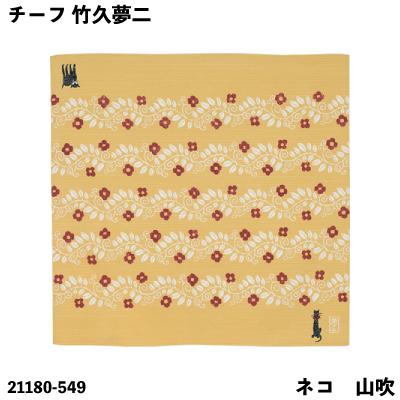 画像1: [チーフ 竹久夢二]「ネコ ヤマブキ」 ふろしきコミュニケーション むす美 シャンタン 綿 日本製 (1)