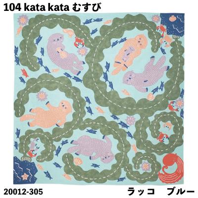 画像1: [104cm角 katakata むすび]「ラッコ ブルー(帯付)」 むす美 カタカタ (1)