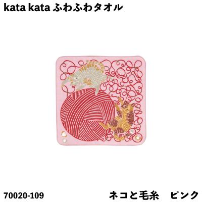 画像1: [kata kata ふわふわタオル(ふろしきコミュニケーション)]「ネコと毛玉 ピンク(帯付)」 カタカタ むす美 (1)