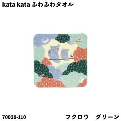 画像1: [kata kata ふわふわタオル(ふろしきコミュニケーション)]「フクロウ グリーン(帯付)」 カタカタ むす美 (1)