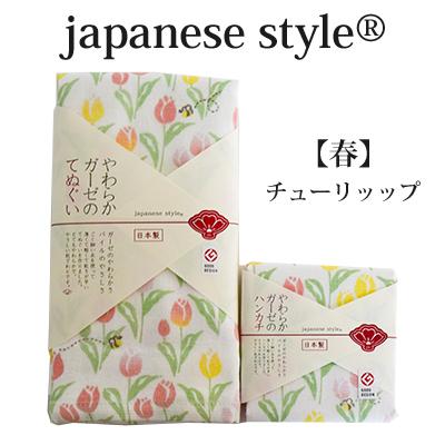 画像1: 【japanese style】【春】「チューリップ」  四季  なごみ 和風 日本製 使いやすい 人気 表ガーゼ裏パイル おぼろタオル (1)