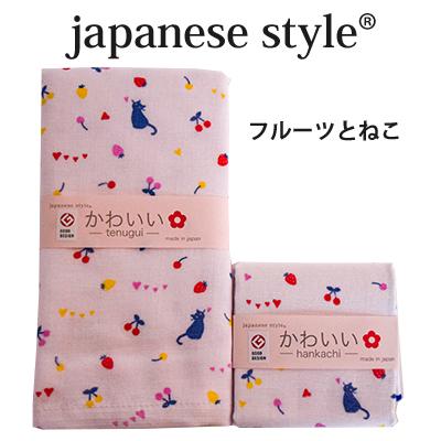 画像1: 【japanese style】【かわいい】「フルーツとねこ」  四季  なごみ 和風 日本製 使いやすい 人気 表ガーゼ裏パイル おぼろタオル (1)