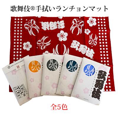 画像1: 【趣味雑貨】 「歌舞伎®手拭いランチョンマット」(全5色)   趣味 日本 隈取り こだわり 松竹  ギフト プレゼント (1)